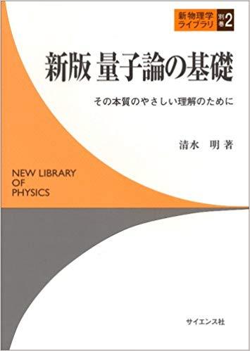 量子論の基礎―その本質のやさしい理解のために (新物理学ライブラリ)