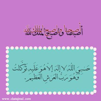 رمزيات اذكار الصباح والمساء - صور مكتوبة بادعية صباحية مسائية دينية جديدة - صور اسلامية