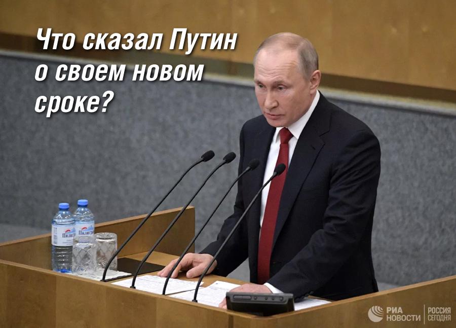 Что сказал Путин в Госдуме о своем новом сроке?