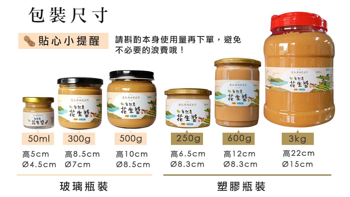 金弘花生醬大小比例尺,請斟酌本身使用量再下單,避免不必要的浪費哦!