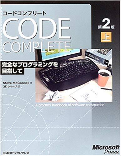 CODE COMPLETE 第2版