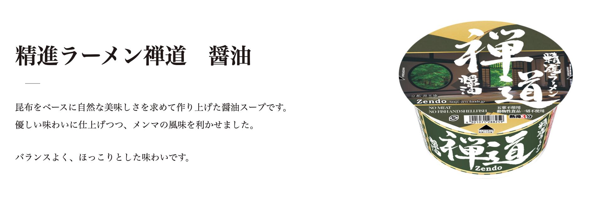 Zen Cup noodle https://zen-foods.jp