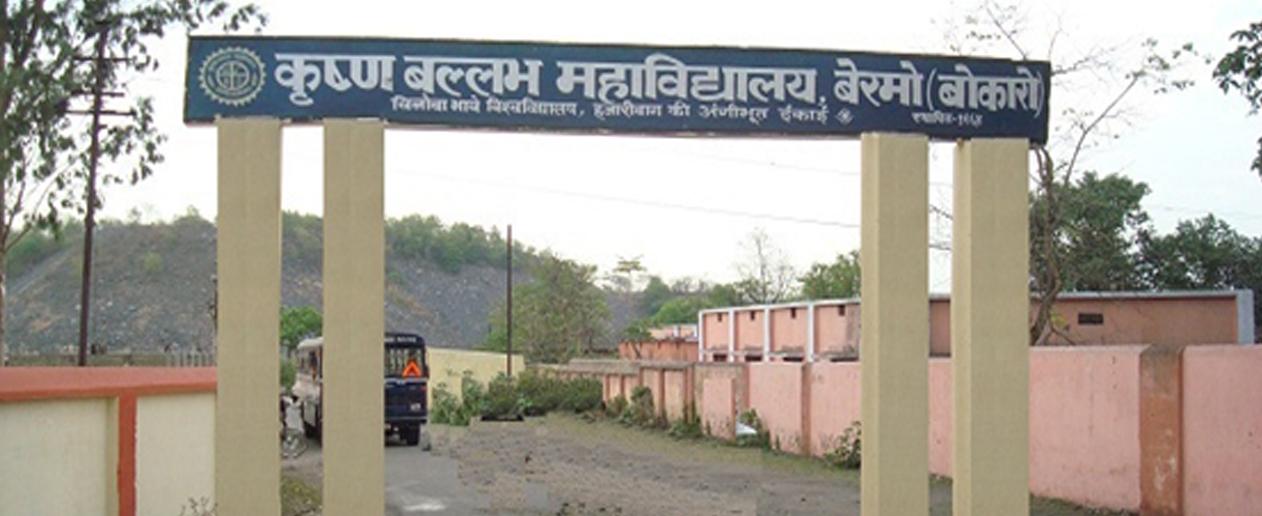 Krishna Ballav College, Bokaro