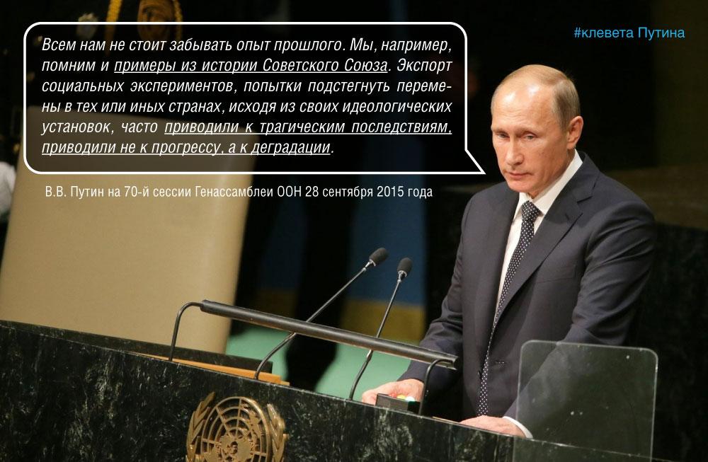 Кремлевский мечтатель выступил в ООН, предложив вернуться на 75 лет назад