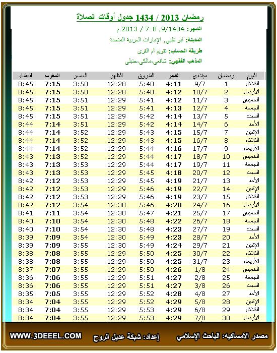 امساكية رمضان 2013 – 1434   الامارات ابو ظبي - امساكية شهر رمضان جميع الدول العربية 2013