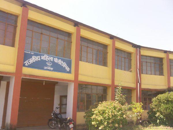 Government Girls Polytechnic Almora Image