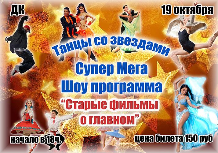 шоу-программа «Танцы со звёздами» 2013