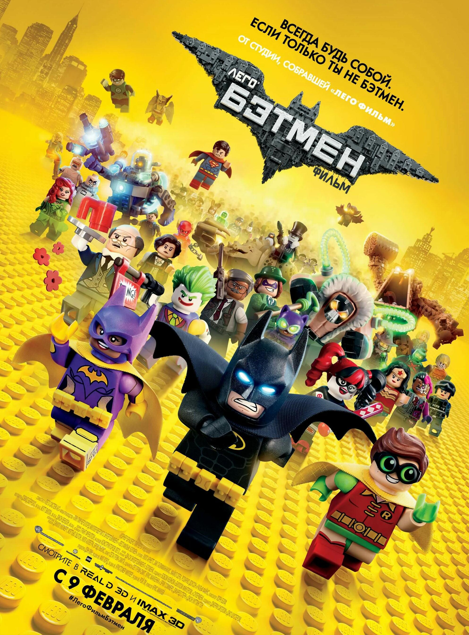 Лего Фильм Бэтмен 2017 смотреть онлайн бесплатно в