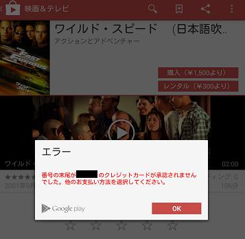 Googleplayのギフトカード(プリペイドカード)を使ってみる8