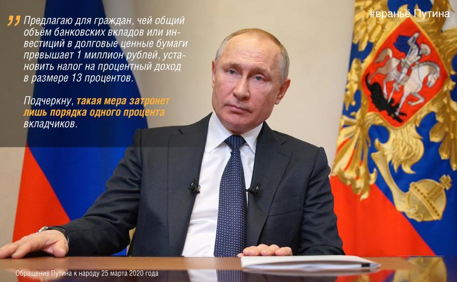 Ставлю точку в деле об 1% вкладов свыше миллиона рублей