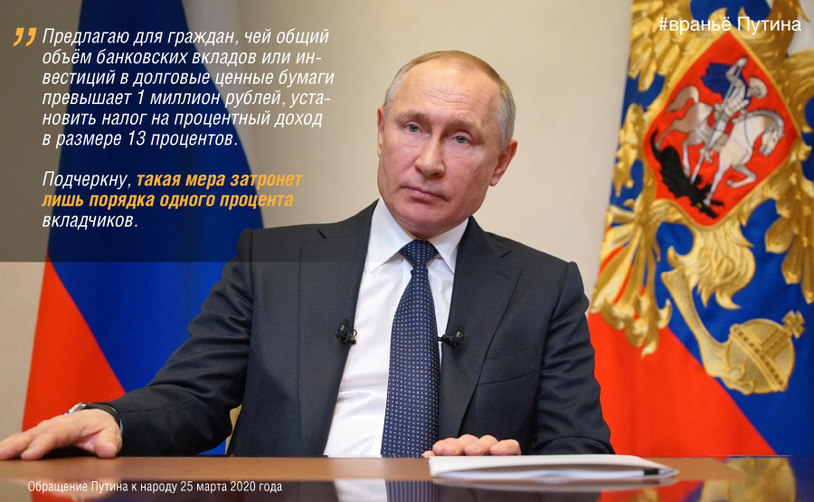 Путин очень сильно ошибается, говоря про 1% вкладов