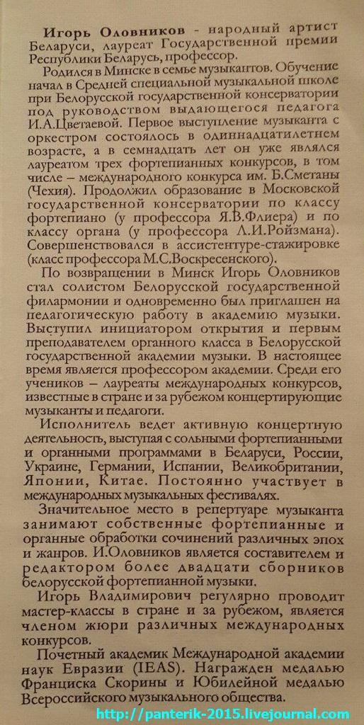 Об исполнителе концерта, Игорь Оловников!