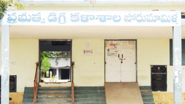Government Degree College, Porumamilla