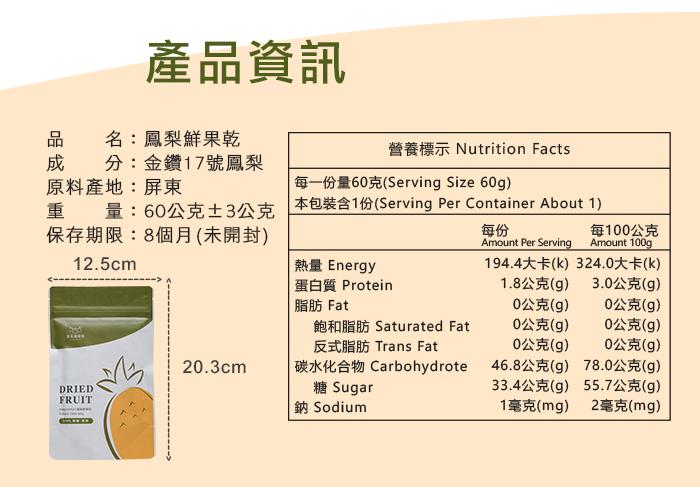 果蒔制研所的鳳梨乾產品資訊及營養標示