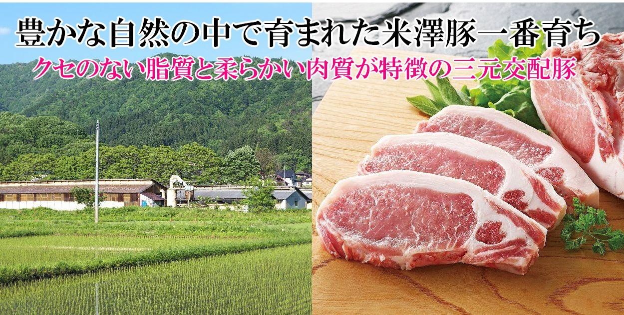 米沢豚一番育ち・カテゴリページ・トップバナー