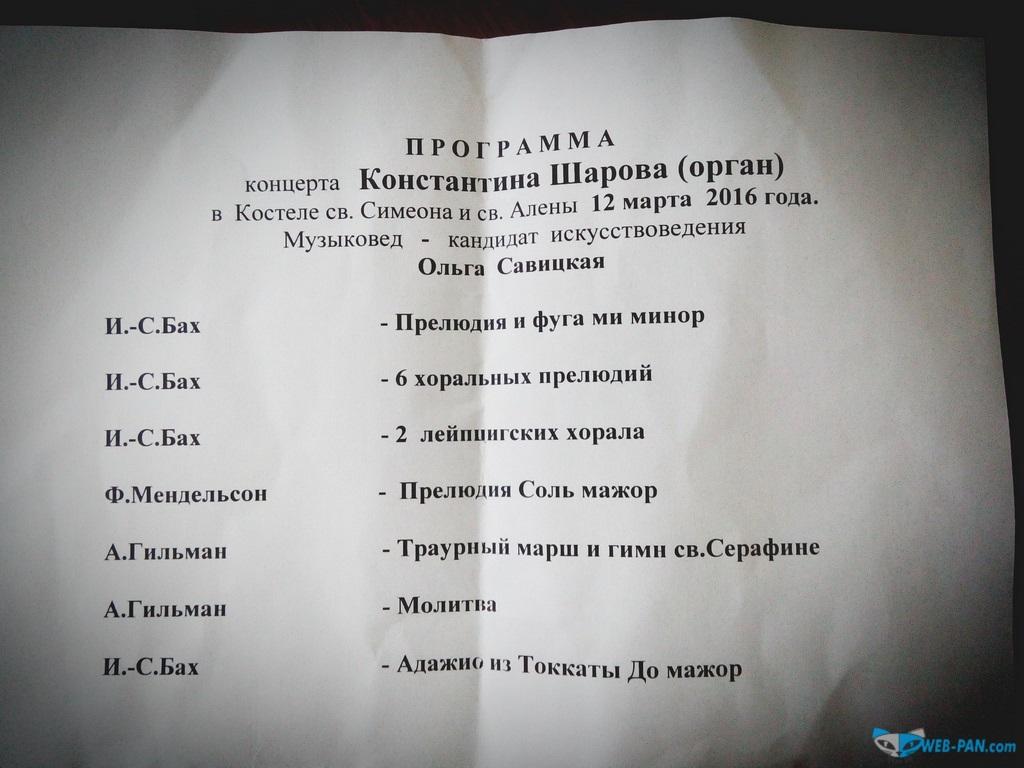 Программа органного концерта в Кр.костёле в Минске!