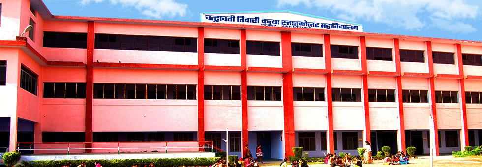Chandrawati Tiwari Girls P.G. College Kashipur, Udham Singh Nagar