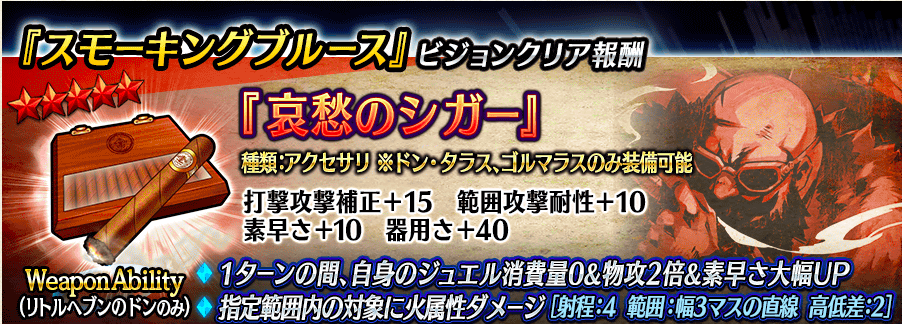 【タガタメ】ドン・タラスの念装のビジョン武具
