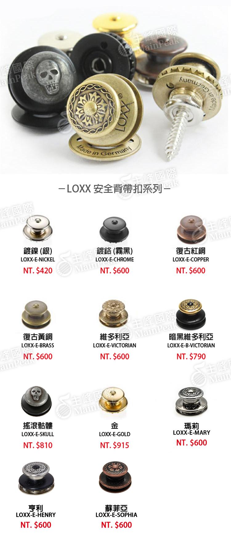 德國 LOXX 安全肩帶釦 安全背帶扣 尾釘 吉他 貝斯 烏克麗麗 德國製造 原廠正品公司貨 一組兩顆