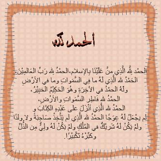 الحمْد لِلَّه الَّذِي منَّ عَلَيْنَا بِالإسلام - رمزيات الحمد لله - صور خلفيات الحمد لله - صور اسلامية
