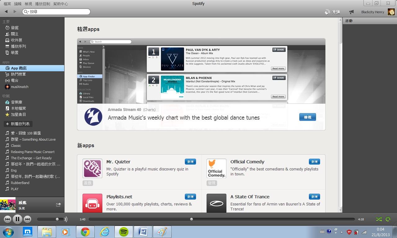 [軟件]Spotify – 免費‧正版音樂 5