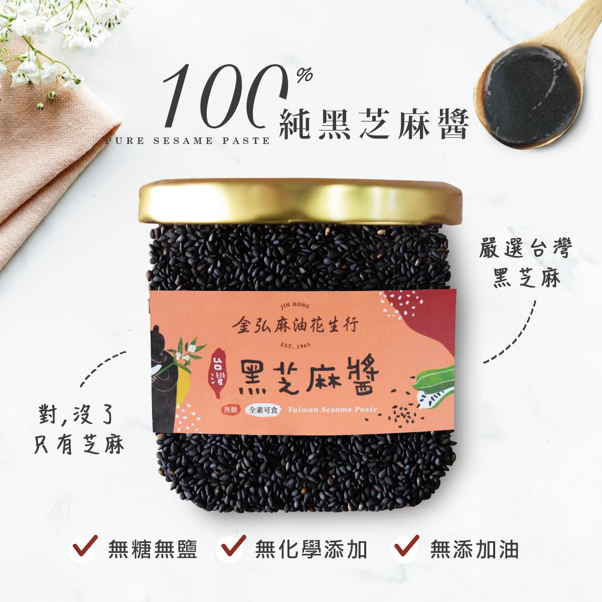 100%台灣黑芝麻醬,無糖、無鹽、無添加物,給你最新鮮純粹的美味。