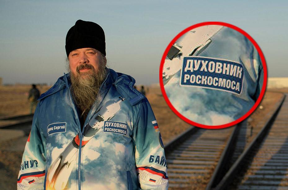 Духовник Рогозинкосмоса