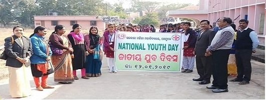 Government Womens College, Keonjhar
