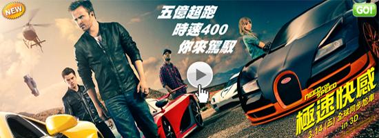 [賽車電影]極速快感海報(線上看/影評)pps翻譯影城-完全老梗賽車片~極速激戰線上影評/电影极品飞车qvod影评movie Need For Speed Re