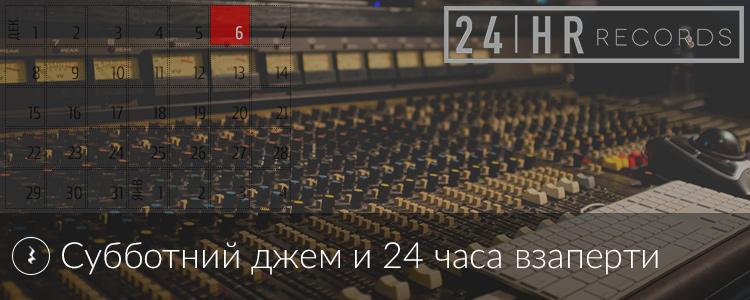 24hr good music музыкальное реалити-шоу субботний джем saturdayjam