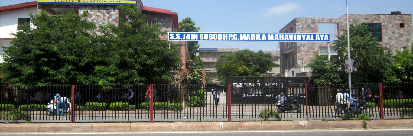 S.S. Jain Subodh P.G. Mahila Mahavidhyalaya Image