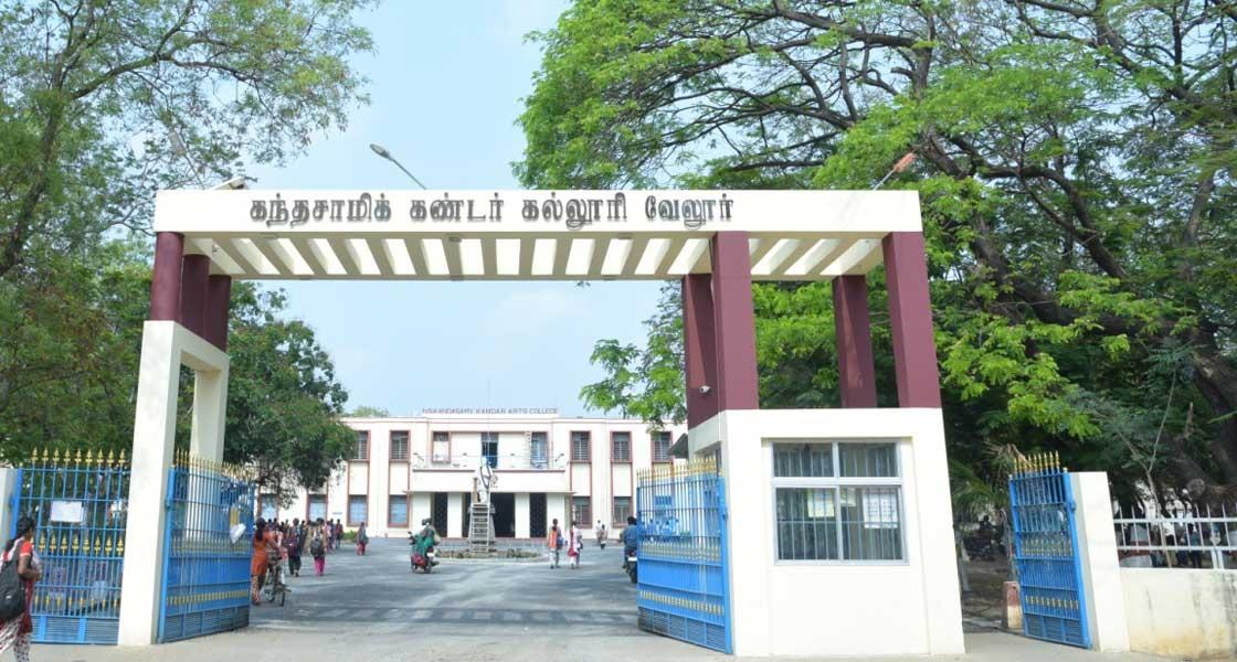 Kandaswami Kandar's College Velur, Namakkal
