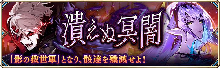 【タガタメ】『潰えぬ冥闇』超絶地獄級攻略