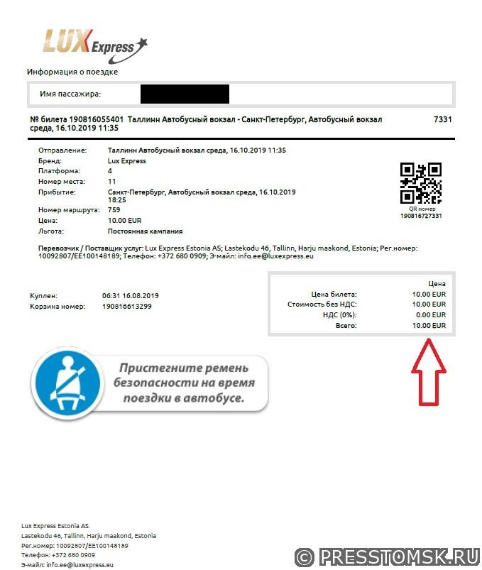Билет Таллин-Санкт-Петербург