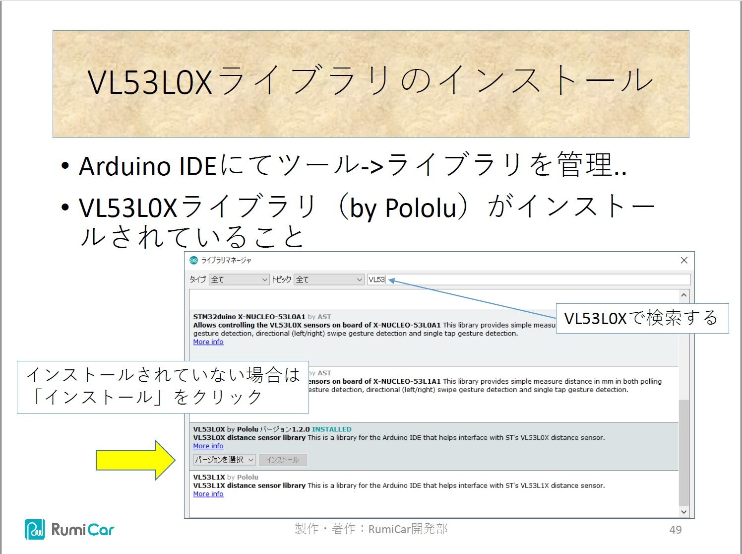 VL53L0Xライブラリインストール