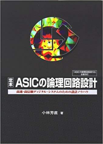 定本 ASICの論理回路設計―高速・高信頼ディジタル・システムのための設計ノウハウ