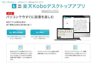 PCでKoboを読む