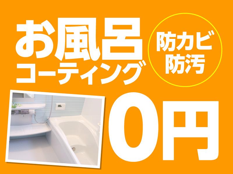 お風呂の防カビ 防汚コーティング0円