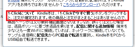 Amazonの1-Click購入設定をオフにする5