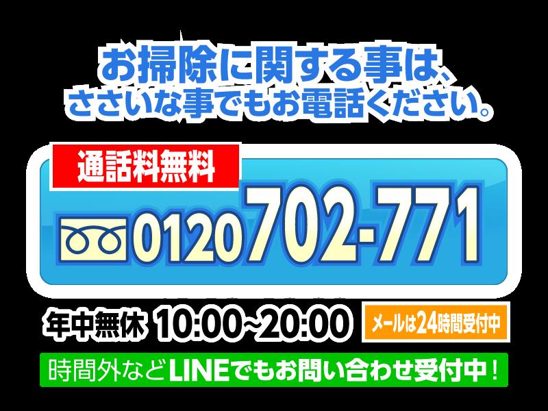 お掃除の事なら、ささいな事でもお電話ください。0120-702-771