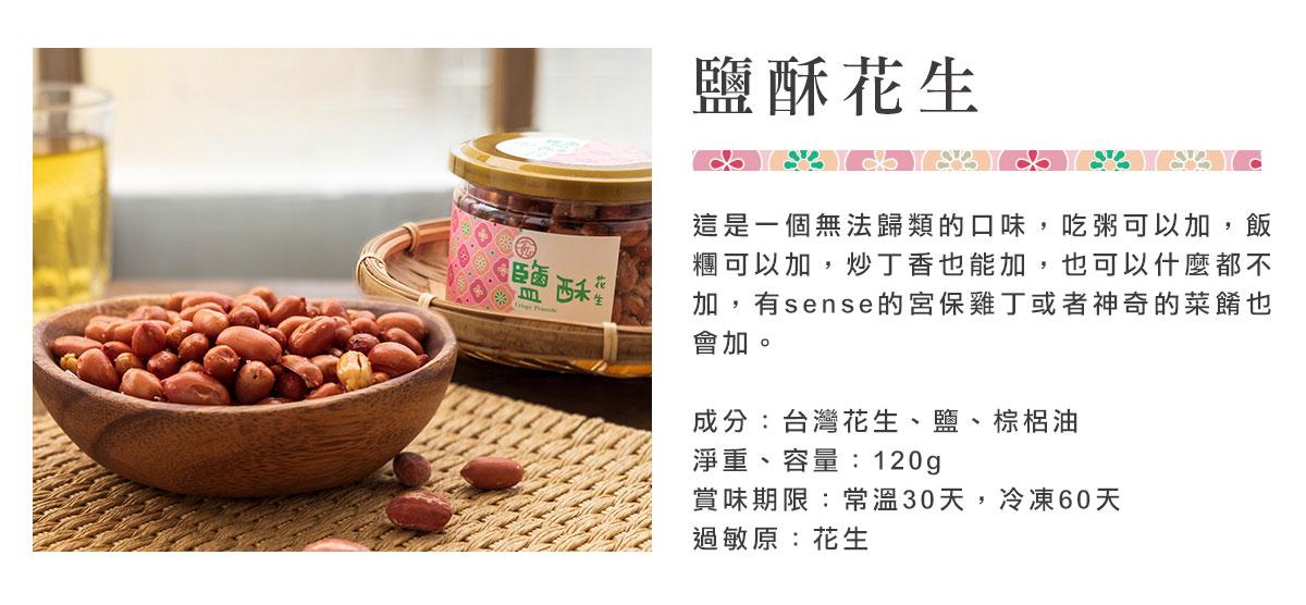 金弘鹽酥花生,這是一個無法歸類的口味,吃粥可以加,飯糰可以加,炒丁香也能加,也可以什麼都不加,有sense的宮保雞丁或者神奇的菜餚也會加。
