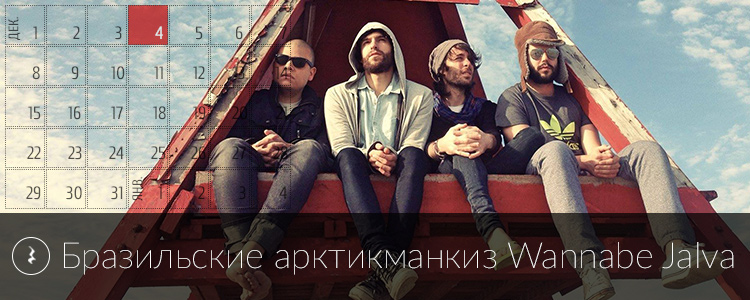 бразилия музыка arctic monkeys wannabe jalva band of the day