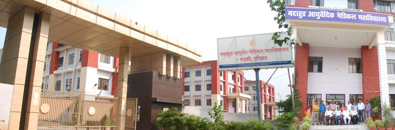 Motherhood Ayurved Medical College, Haridwar Image