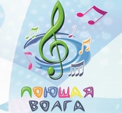 19 мая 2013 года успешно завершился Фестиваль вокального искусства Поющая Волга