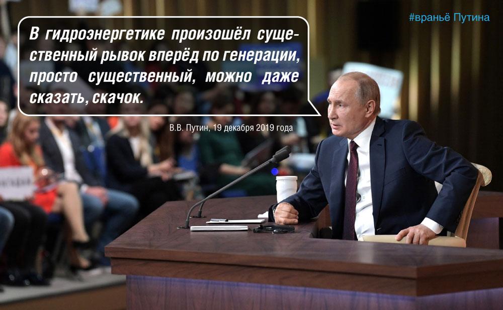 Разбор вранья Путина о рывке в гидроэнергетике