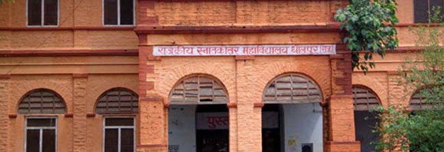 Government College, Dholpur Image