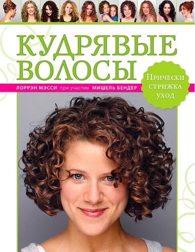 Книга Кудрявые волосы