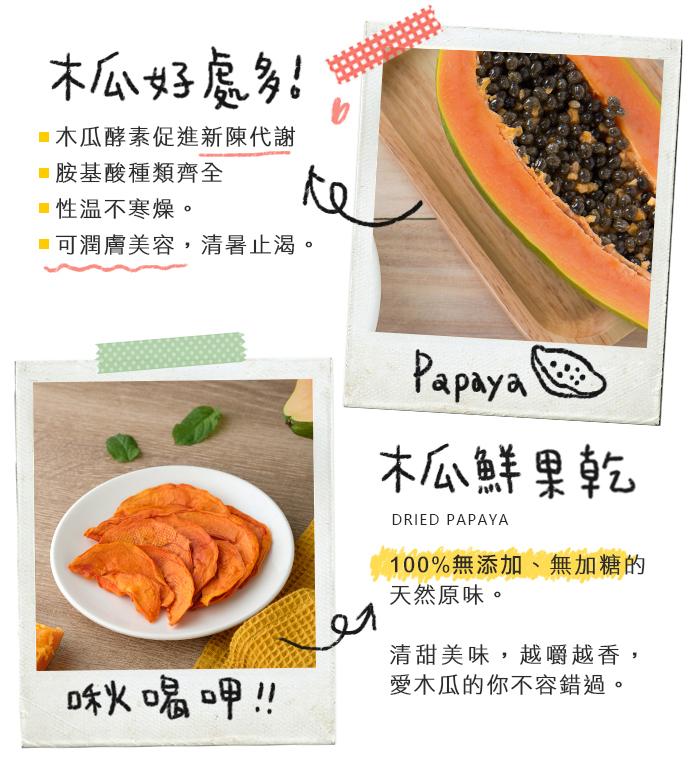 木瓜好處多,木瓜酵素促進新陳代謝,可潤膚美容,清暑止渴。100%無添加的木瓜果乾,清甜美味,越嚼越香,愛木瓜的你不容錯過。