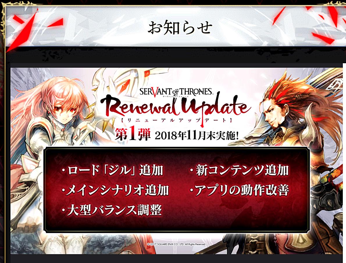 renews