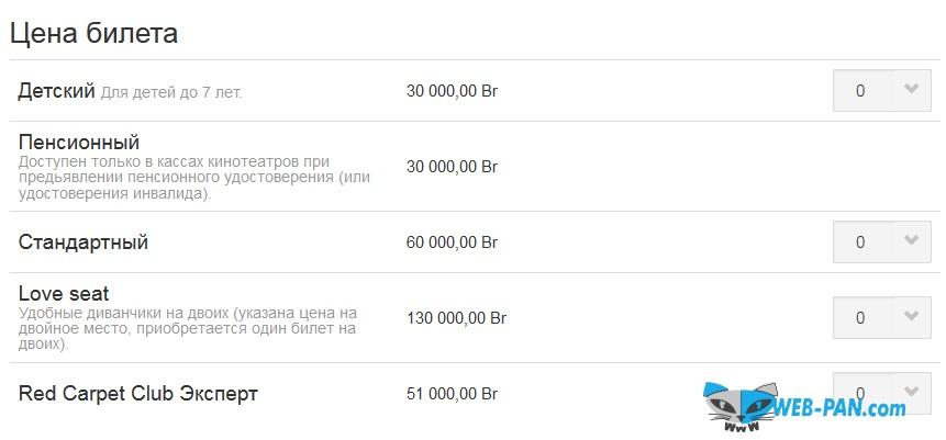 Цены на билете с Expert уровнем к Клубе SilverScreen!